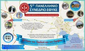 Afisa-5ou_Panelliniou_Synedriou-13