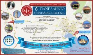 Αφίσα 6oυ Πανελληνίου Συνεδρίου ΕΦΥΚΕ