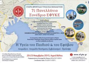 Αφίσα 7ου Πανελληνίου Συνεδρίου ΕΦΥΚΕ