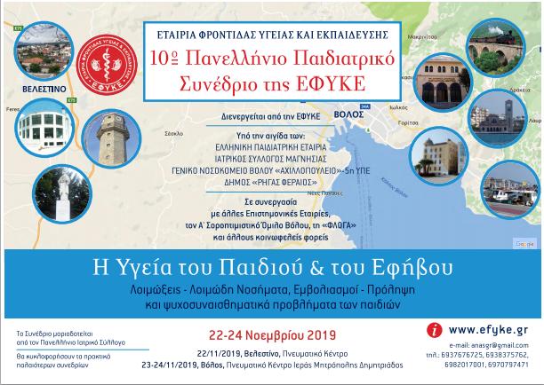 Αφίσα 10ου Πανελληνίου Συνεδρίου ΕΦΥΚΕ